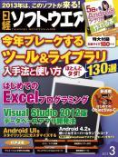 日経ソフトウェア2013年3月号