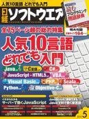 日経ソフトウェア2013年5月号