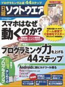 日経ソフトウェア2013年6月号