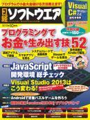 日経ソフトウエア 2013年10月号
