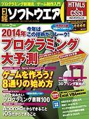 日経ソフトウエア 2014年2月号
