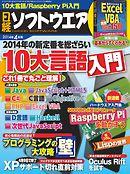 日経ソフトウエア 2014年4月号