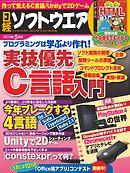 日経ソフトウエア 2014年5月号