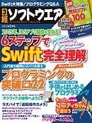 日経ソフトウエア2015年1月号