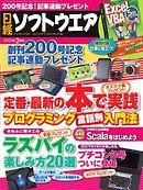 日経ソフトウエア2015年2月号