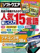 日経ソフトウエア2015年4月号