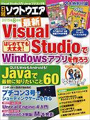 日経ソフトウエア2015年8月号