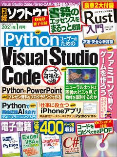 日経ソフトウエア 2021年1月号