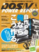 DOS/V POWER REPORT 2013年6月号