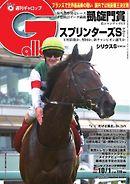 週刊Gallop 2017年10月1日号