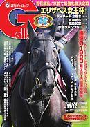 週刊Gallop 2017年11月12日号