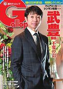 週刊Gallop 2021年1月10日号