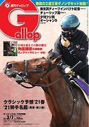 週刊Gallop 2021年3月7日号