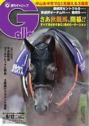 週刊Gallop 2021年9月12日号