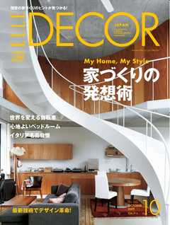 ELLE DECOR 2019年10月号 No.162