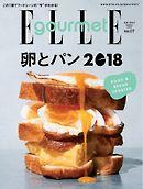 エル・グルメ 2018年3月号 No.7