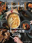 エル・グルメ 2020年1月号 No.16