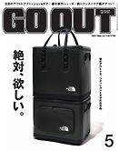 GO OUT 2021年5月号 Vol.139