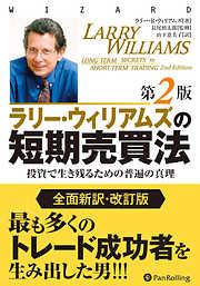 ラリー・ウィリアムズの短期売買法 [第2版]  ──投資で生き残るための普遍の真理