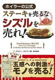 ステーキを売るな シズルを売れ! ──ホイラーの公式