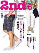 2nd 2014年6月号 Vol.87
