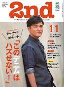 2nd 2014年11月号 Vol.92
