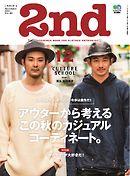 2nd 2014年12月号 Vol.93