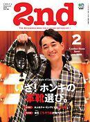 2nd 2015年2月号 Vol.95
