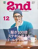2nd 2015年12月号 Vol.105