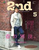 2nd 2016年5月号 Vol.110