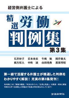 経営側弁護士による精選労働判例集 第3集