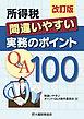 所得税 間違いやすい実務のポイントQ&A100(改訂版)