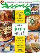 オレンジページ 2019年 5/2・17合併号