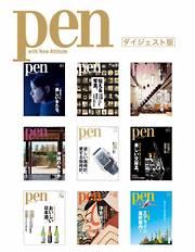 Pen 無料ダイジェスト版