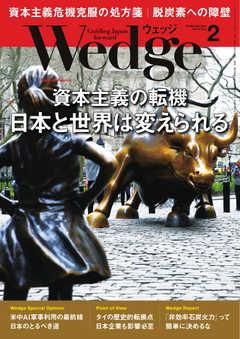 WEDGE(ウェッジ) 2021年2月号