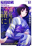 アナンガ・ランガ Vol.61