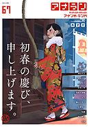 アナンガ・ランガ Vol.67【フルエディション】