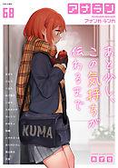 アナンガ・ランガ Vol.68