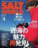 SALT WORLD(ソルトワールド) 2021年4月号