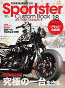 Sportster Custom Book(スポーツスター・カスタムブック) Vol.18