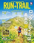 RUN + TRAIL Vol.37
