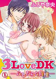 3LoveDK-ふしだらな同棲--電子書籍