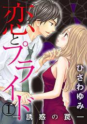 恋とプライド-誘惑の罠- 1巻
