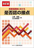 資産税調査における是否認の接点(改訂版)