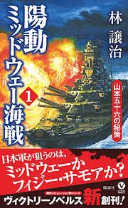 陽動ミッドウェー海戦(1) 山本五十六の秘策