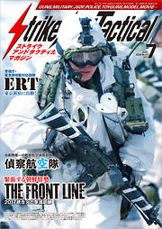 Strike And Tactical 2017年 7月号