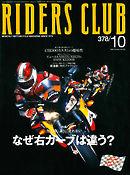 RIDERS CLUB 2005年10月号 No.378