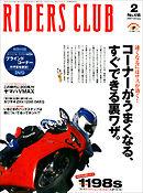 RIDERS CLUB 2009年2月号 No.418