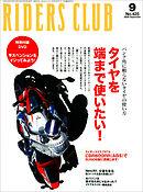 RIDERS CLUB 2009年9月号 No.425