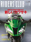 RIDERS CLUB 2011年2月号 No.442
